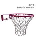 Stainless steel chain basketball net
