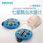 Ladybug plastic baby bath water thermometer