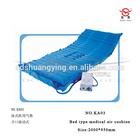 Medical Air Cushion/soft air bed
