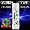 Factory price 3200mah 3.7V 18650 rechargeble lithium ion battery with protected curcuit board for flashlight