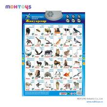 Kazakh Kids Animal Learning Wall Chart