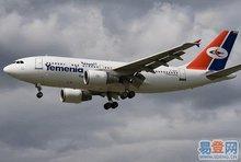 Shandong air cargo service to Oman---Alice