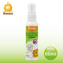 Natural Mosquito Repellent Spray 60ml