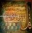 Islamic Art Paintings (Ayate Karima, Lohe Qurani, Surah Falaq)