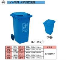 Mobile Garbage Bin 240L