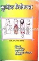 SUJOK THERAPY book