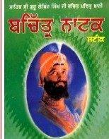 Bachitar Natak - Sacred Bani Of Guru Gobind Singh Ji book