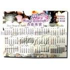 Magnetic Calendar / Magnetic Year Calendar