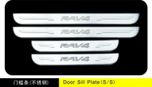Door sill plate with LED for RAV4