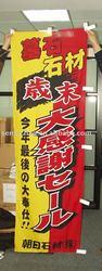 Japan custom outdoor flag banner for advertising