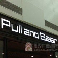 Pull and bear caso: acrílico led de canal carta signo, nombre de la tienda y el logotipo signo