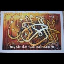 handmade modern islamic calligraphy