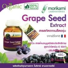 Grape Seed Extract in capsules Morikami Laboratories