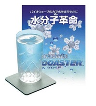 BIO RUBBER Infrared pad COASTER of energy drinks