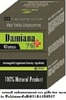 Damiana Plus in lahore|Damiana Plus in pakistan|adult products pills in islamabad-Call:03134991116