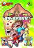 Educational Children Comic books (bi de yu zhun ni li xian ji)