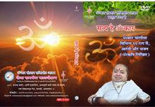 Satya Hai Omkar