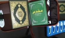 Al-Quran Digital Malaysia