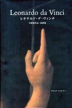 Leonardo Da Vinci 1452-1519. The Complete Paintings and Drawings. [Japanese Ed.].