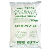 Water soluble organic lime calcium fertiliser for horticulture
