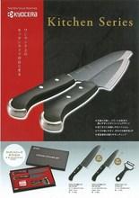 Kyocera Kitchen knife and kitchen knife sharpener
