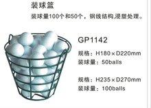 GP1142 Good quality Steel Golf ball basket