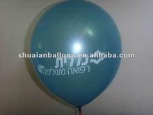 Meet EN71!100% natural Latex printing , advertiaing,promotational,party balloon