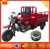 High Quality Factory Price enclosed motor tricycle