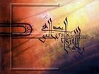 Lucky Islamic Calligraphy Art