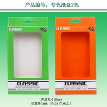 mobile case paper retail packaging with different model