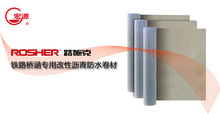 ROSHER Modified Bitumen Waterproof Membrane for Road & Bridge
