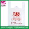 full color laminated eco friendly biodegradable plastic vest bag supermarket/grocery bag