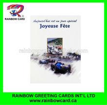 2014 car race design, car birthday card for man