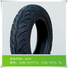 High quality best price motorcycle tire 3.00-10