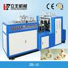 paper cup machine price/paper cup printing die cutting machine