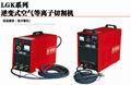 Máquina de corte por plasma serie LGK / precio máquina de corte por plasma
