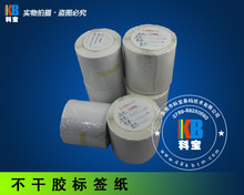 Custom clear barcode label self-adhesive label paper thermal transfer shipping labels