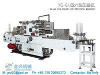 YG-6A Plastic Coffee Cup Lid Printing Machine (skype: anfyhoo)