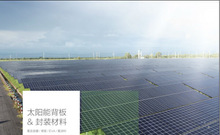 Greenflon Solar panel/backsheetGPG(TPT),GPE(TPE),GPJ(KPF/TPF).