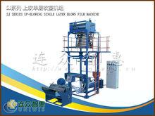 SJM LDPE/LLDPE/HDPE blow film machine
