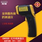 Non-Contact IR Laser Infrared Digital Thermometer LCD Digital Infrared Pyrometer Laser Point Temperature GM320