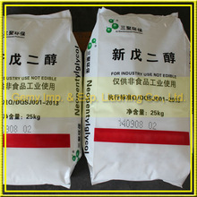 China factory produce raw material NPG for pesticide