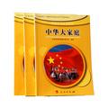 كتاب تعليم ناشرون للأطفال في الصين