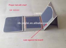 muslim prayer mat / prayer mat with chair / portable muslin prayer mat