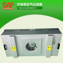 New Style Fan Filter Unit Clean Room FFU