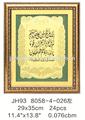 islamique cadre photo musulman cadre photo mur cadres photo pour de gros