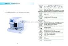 Automatic Urine Analyzer
