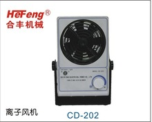 2014 Bench top ionzing air blower professional manufacturer