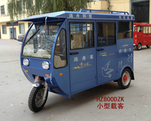 battery operated passenger auto rickshaw electric tricycle (HZ800DZK-5)