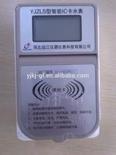 RF Liquid Flow Sensor Water Meter